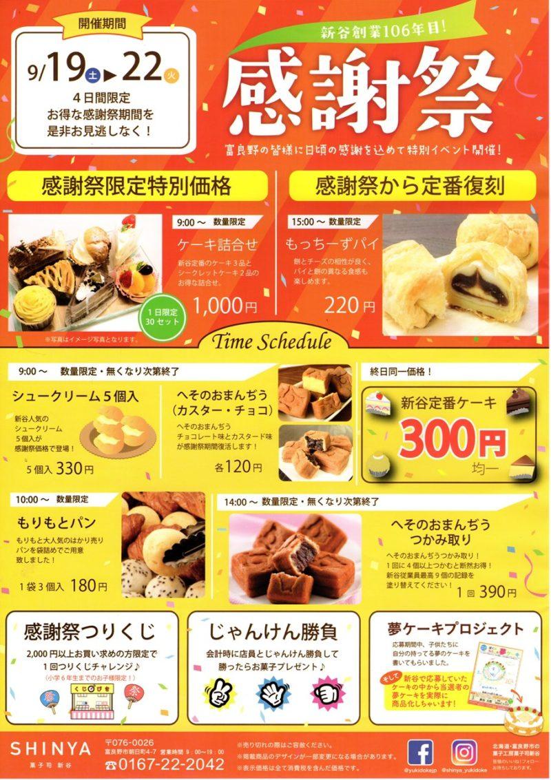 富良野 新谷 感謝祭 イベント